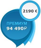 PremiumPack